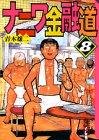 ナニワ金融道 (8) (講談社漫画文庫)