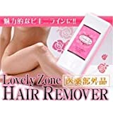 Lovely Zone HAIR REMOVER ラブリーゾーン ヘアリムーバー 【 大人のセクシー系 除毛クリーム 】 悩める女性のための 除毛クリーム