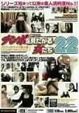 チンポを見たがる女たち22 [DVD]