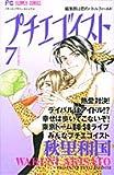 プチエゴイスト 7 (フラワーコミックス)
