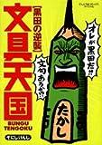 文具天国 黒田の逆襲 / 噌西 けんじ のシリーズ情報を見る
