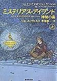 ミステリアス・アイランド〈上〉—ジュール・ヴェルヌ・コレクション (集英社文庫)