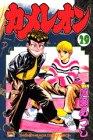 カメレオン (29) (講談社コミックス (2266巻))