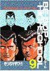 BE―BOP―HIGHSCHOOL(9) (ヤンマガKCスペシャル)