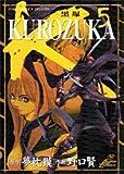 Kurozuka 5 (ジャンプコミックスデラックス)