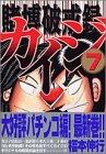 賭博破戒録 カイジ 7 (7) (ヤングマガジンコミックス)