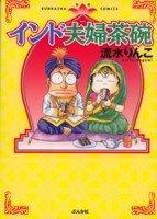 インド夫婦茶碗 (Bunkasha comics)