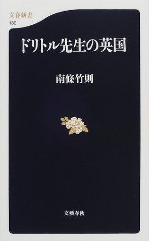 ドリトル先生の英国 (文春新書)