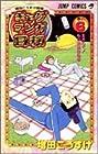 ギャグマンガ日和 第6巻 2005年03月04日発売