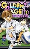 GOLDEN AGE 5 (5) (少年サンデーコミックス)