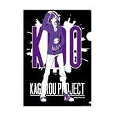 カゲロウプロジェクト メカクシ団2013キャラクタークリアファイル (キド)