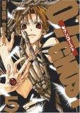 07-GHOST 5 (5) (IDコミックス ZERO-SUMコミックス) (IDコミックス ZERO-SUMコミックス)