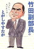 竹田副部長 (2) (スーパージャンプラブラブコミックス)