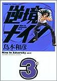 逆境ナイン (3) (サンデーGXコミックス)
