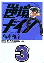 島本和彦『逆境ナイン』(3巻)