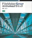 FileMaker Server カスタムWebテクニック   (ビー・エヌ・エヌ新社)