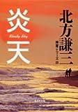 炎天 神尾シリーズ3 (神尾シリーズ) (集英社文庫)