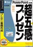 超五感プレゼン ~スタースイート 8 Impress~ ガイドブック付き (説明扉付きスリム辞書ケース版)