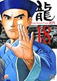 龍 18 (小学館文庫 むA 38)