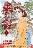 蔵の宿 25 (芳文社コミックス)