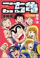 こち亀 千両箱 (ジャンプコミックス)