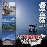 全国都道府県別フォトライブラリー Vol.15 滋賀県・福井県