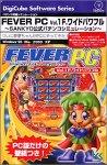 FEVER PC Vol.1 F.ワイドパワフル ~SANKYO公式パチンコシミュレーション~
