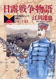 日露戦争物語—天気晴朗ナレドモ浪高シ (第20巻) (ビッグコミックス)