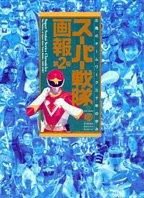 スーパー戦隊画報〈第2巻〉正義のチームワーク三十年の歩み (B media books special)