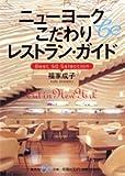 ニューヨークこだわりレストラン・ガイド―Best 50 Selection (集英社be文庫)