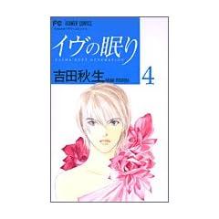 �C���̖���\YASHA NEXT GENERATION (4) (flowers�t�����[�R�~�b�N�X)