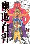 幽☆遊☆白書―完全版 (14) (ジャンプ・コミックス)