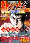 Shoichi治外法権麻雀 (バンブー・コミックス)