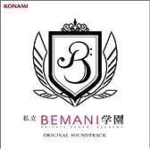 私立BEMANI学園 オリジナルサウンドトラック