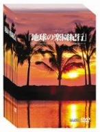 地球の楽園紀行 DVD-BOX(6枚組)