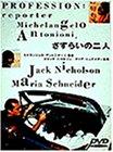 さすらいの二人 [DVD]北野義則ヨーロッパ映画ソムリエのベスト1976年