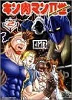 キン肉マンII世 Round.2 [DVD]