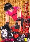 バリバリ伝説 (1) (KCスペシャル (635))