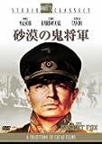 砂漠の鬼将軍 [DVD]