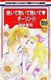 抱いて抱いて抱いて・ダーリン 5 (白泉社レディースコミックス)