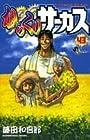 からくりサーカス 第43巻 2006年08月11日発売