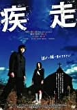 疾走 スタンダード・エディション[DVD]