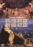 シルクロード石窟芸術 2 敦煌石窟/新疆石窟