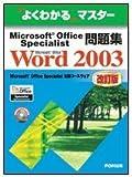 Microsoft Office Specialist問題集Microsoft Office Word 2003 (よくわかるマスター)