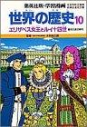 世界の歴史 10 エリザベス女王とルイ十四世 (集英社版・学習漫画)