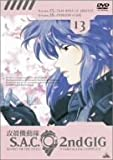 攻殻機動隊 S.A.C. 2nd GIG 13 [DVD]