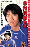 LEGEND OF THE ATHLETE中村俊輔物語