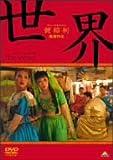 世界 [DVD]