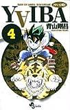 YAIBA―RAIJIN-KEN SAMURAI YAIBA KUROGANE (4) (少年サンデーコミックス)