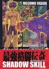 SHADOW SKILL(1) (デラックスコミックス)